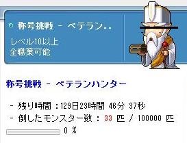 ベテクエ(1→前)
