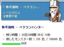 ちょい加工しすぎた(ベテクエ→1(後)