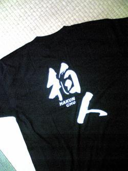 柏人Tシャツ