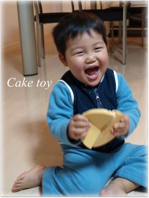 僕のケーキ♪