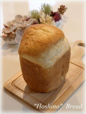 ホシノデビュー食パン♪
