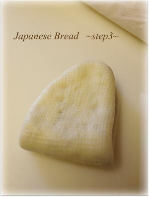 あんパン成形3