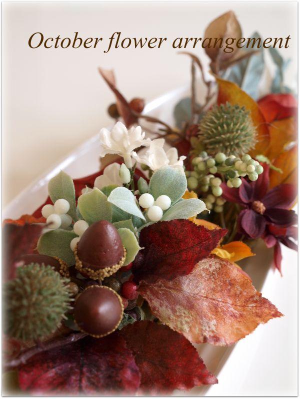 木の実で秋を演出☆