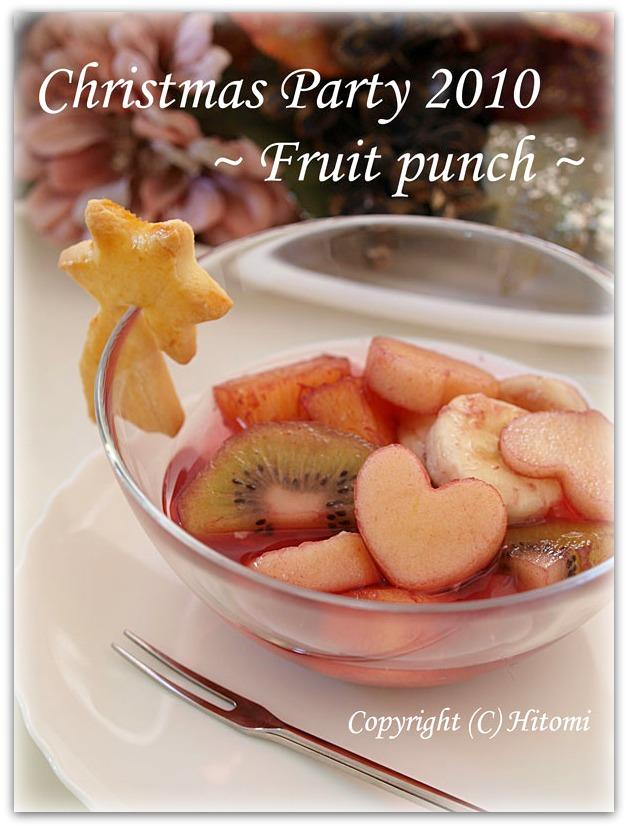 フルーツパンチをサーブ♪