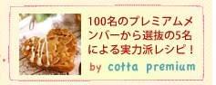 cotta特集記事♪
