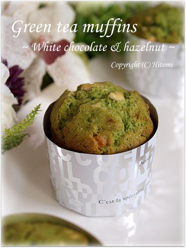 抹茶とホワイトチョコレートマフィン♪