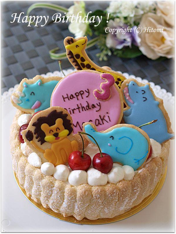 3歳の誕生日ケーキ♪