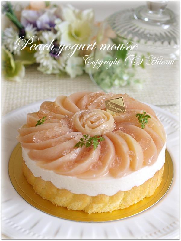 桃のヨーグルトムース(アントルメ)☆