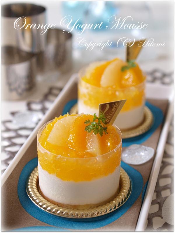 7月 季節レシピ オレンジヨーグルトムース