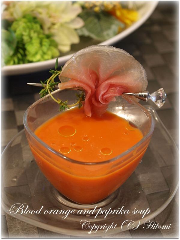 パプリカ&ブラッドオレンジスープ☆