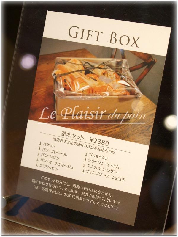 プレジールギフトBOX☆
