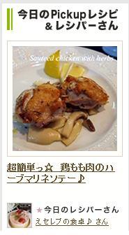 楽天レシピ♪