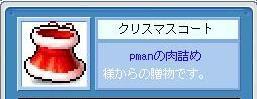 20051223225704.jpg