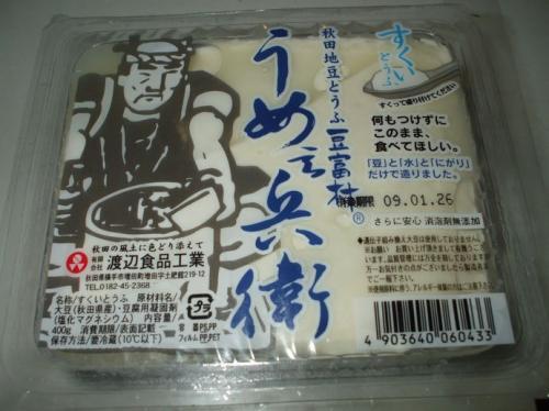 秋田豆腐01