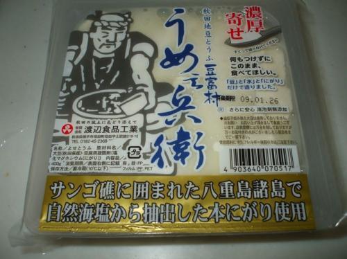 秋田豆腐02