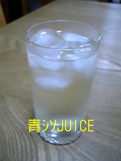 青シソJuice