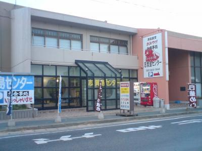 漁協直営!志賀島センター