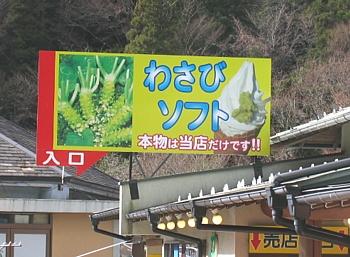 amagi_200901_06.jpg