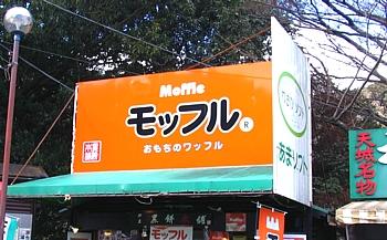 moffle_01.jpg