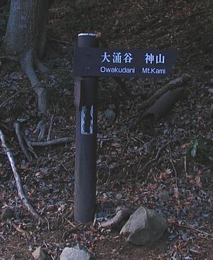 oowakudani_200901_03.jpg