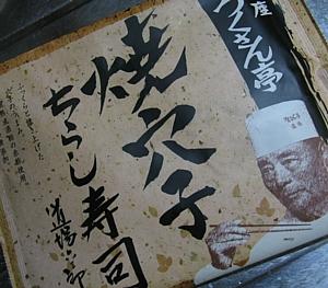 rokusan_anago_01.jpg