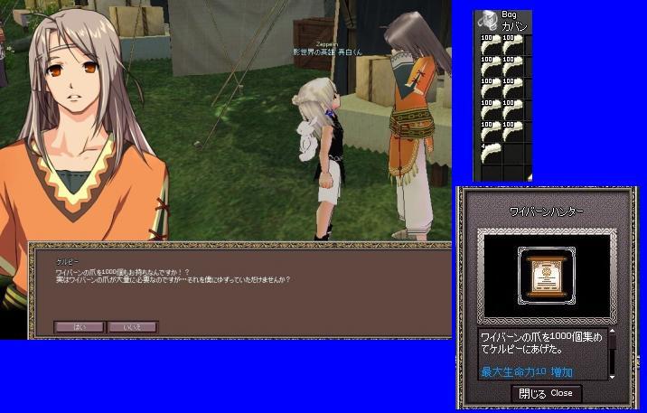 mabinogi_2010_08_12_003_convert_20100816195607.jpg