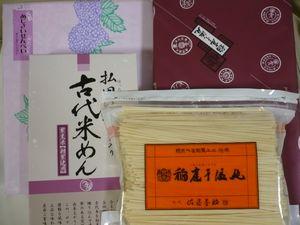 秋田土産3