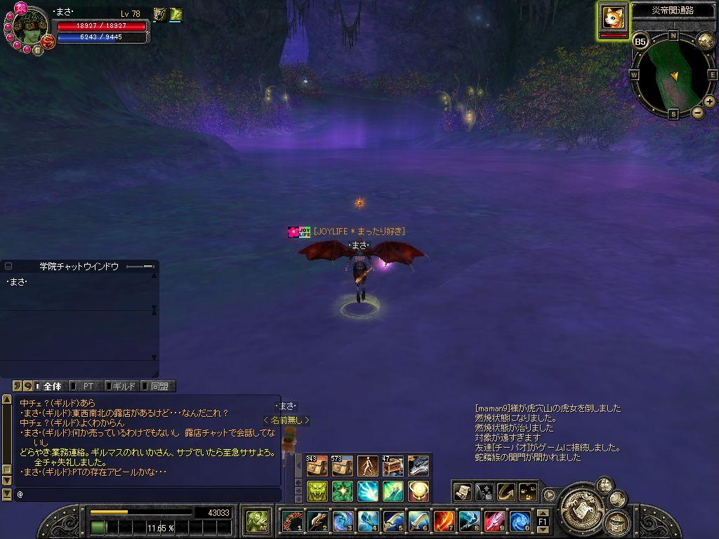 SRO[2008-08-17 04-01-38]_01