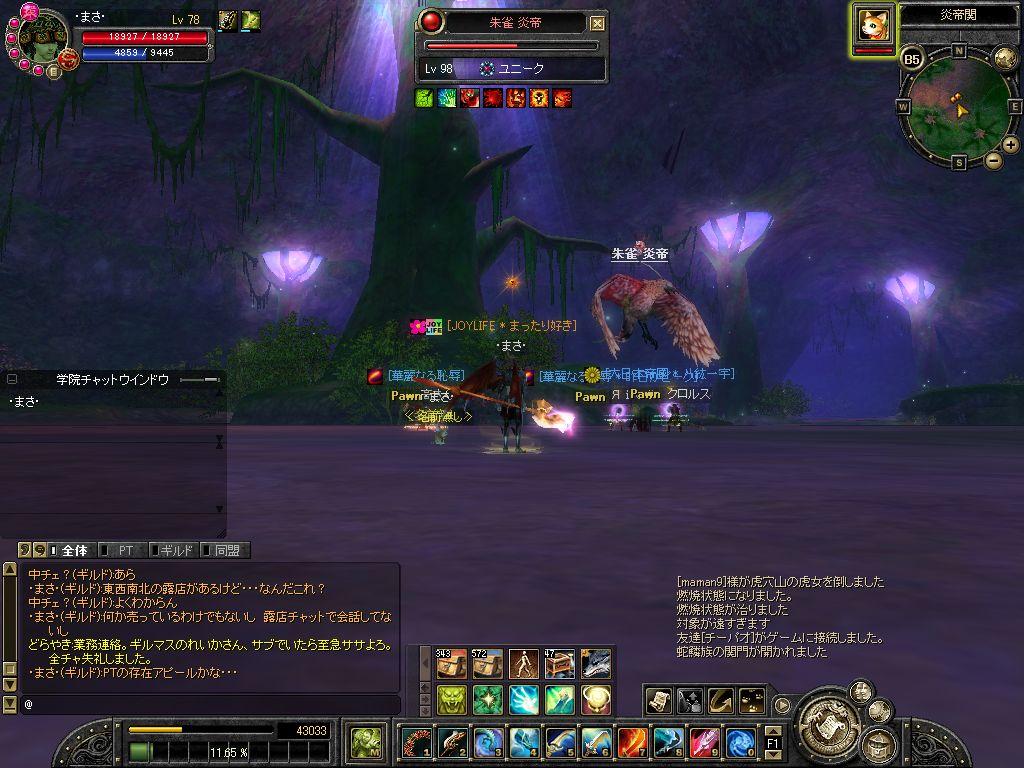 SRO[2008-08-17 04-04-42]_82