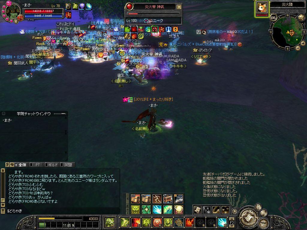 SRO[2008-08-17 04-17-29]_64