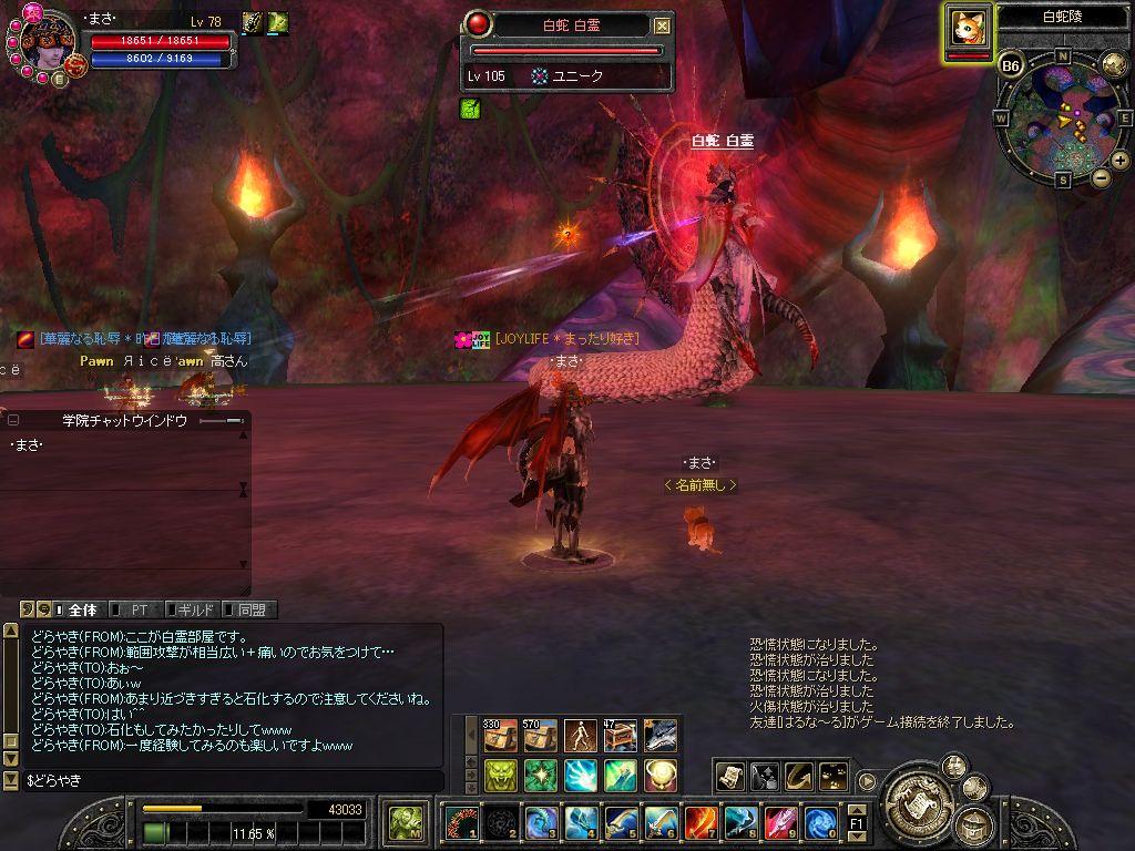 SRO[2008-08-17 04-26-56]_63