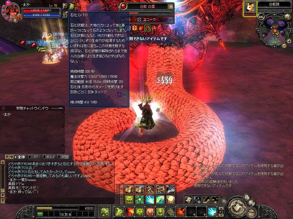 SRO[2008-08-17 04-42-18]_95