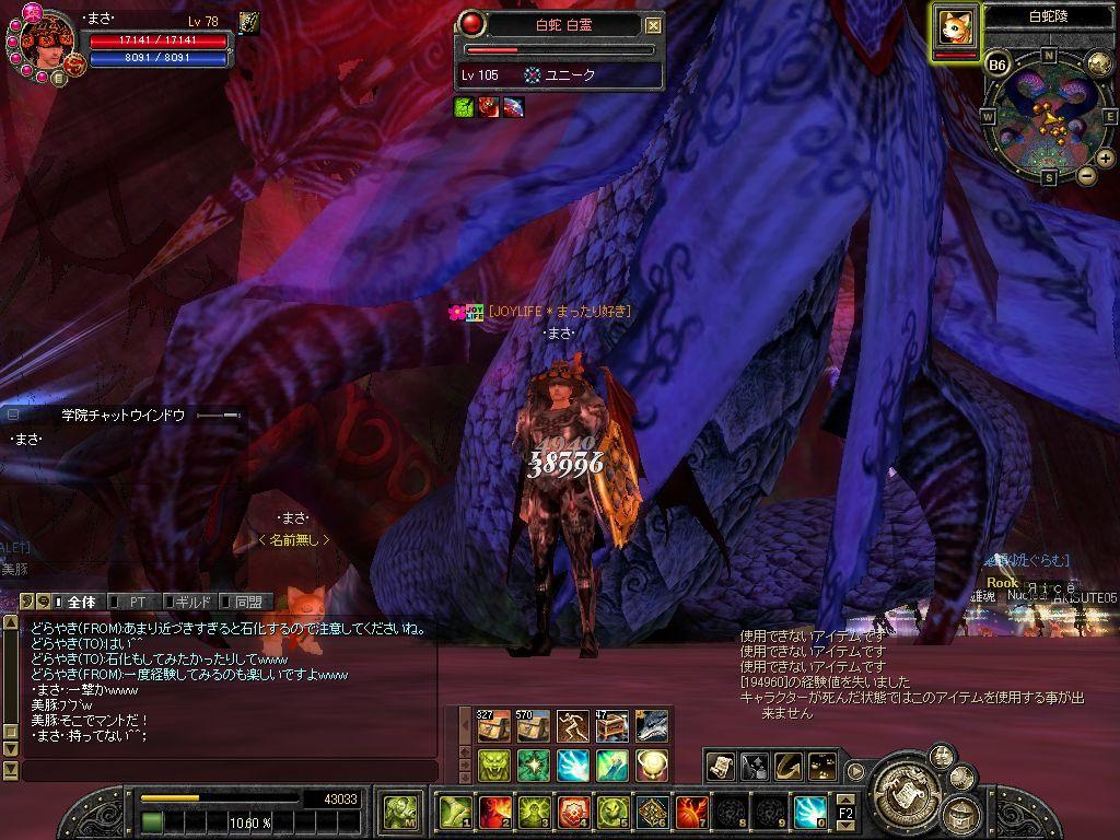 SRO[2008-08-17 04-43-59]_31