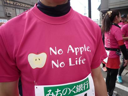 no appie no life