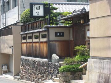 2009.0612-0617 京都&大阪 138