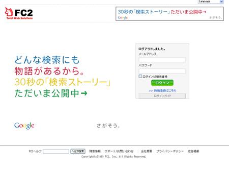 googlekoukoku.jpg
