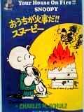 SNOOPY34「おうちが火事だ!!スヌーピー」