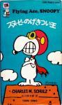 SNOOPY40「スヌーピーのげきつい王」