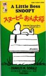SNOOPY4「スヌーピー おん大将」