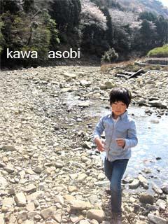 kawaasobi.jpg