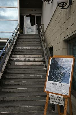 0829香美石彫展2