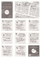 7machinaka