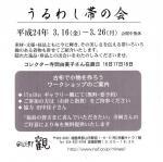 uruwashi02