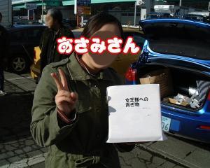 051210仙台オフ09