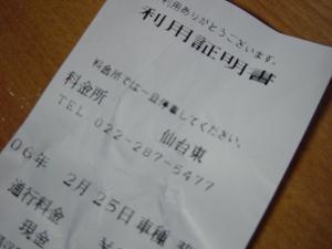 0602251仙台オフ