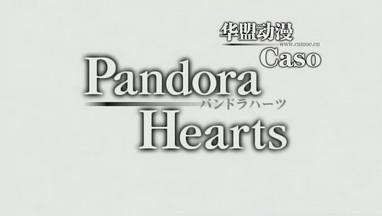 [CASO][PandoraHearts][GB][01][848x480][18-20-49]_#35843;整大小
