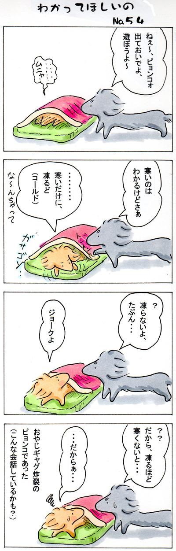 マンガ54