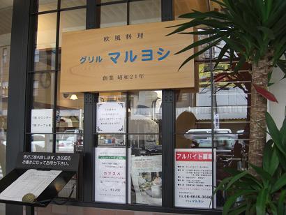 昭和の雰囲気・洋食