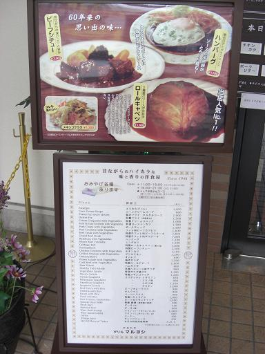 洋食・メニュー