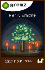グリムス106